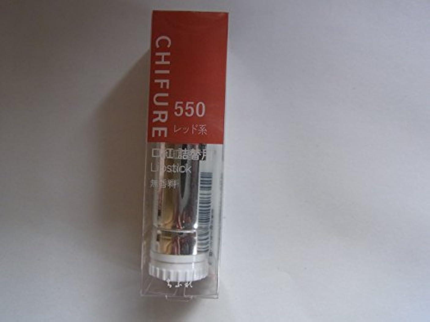 威する変形オーバーランちふれ化粧品 口紅 レッド系550