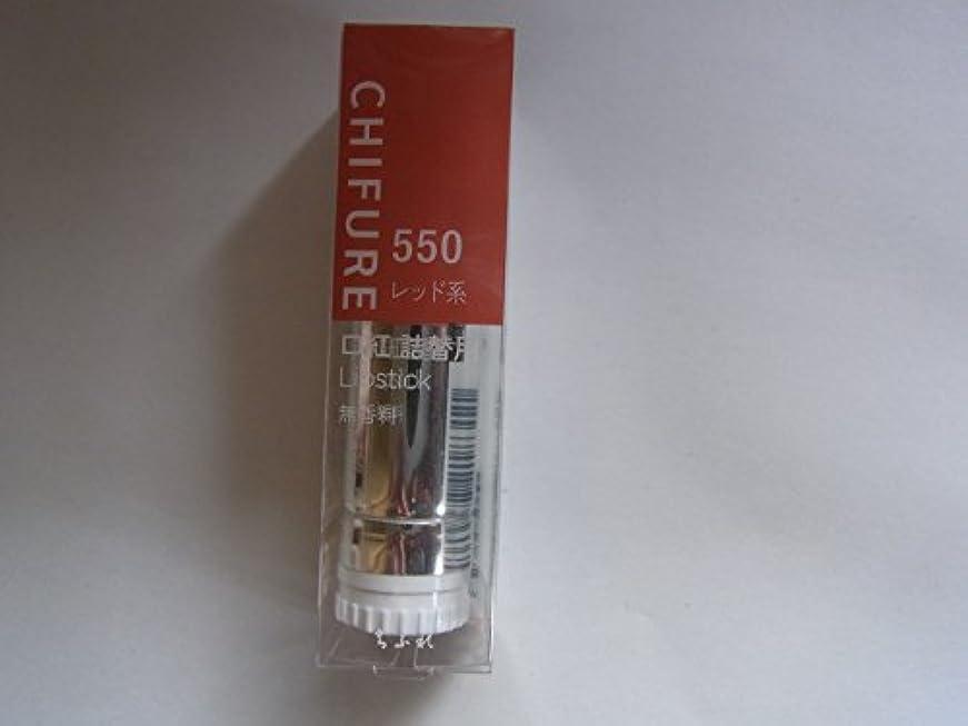 遊具不透明な記者ちふれ化粧品 口紅 レッド系550