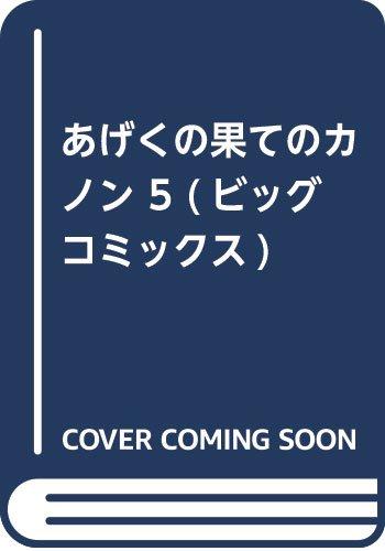 あげくの果てのカノン 5 (ビッグ コミックス (5))
