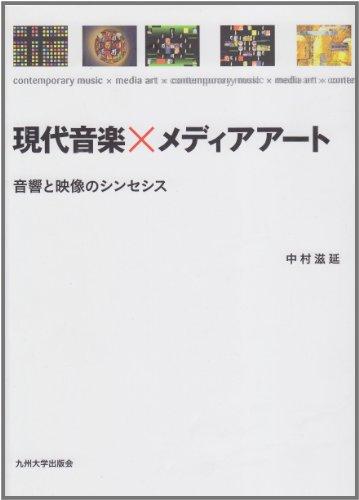 現代音楽×メディアアート―音響と映像のシンセシスの詳細を見る