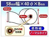 スター精密 SM-S210iシリーズ(SM-S214i-DB40 JP SM-S210i-DB40 JP)対応汎用感熱ロール紙(20巻パック)