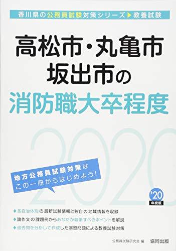 高松市・丸亀市・坂出市の消防職大卒程度〈2020年度〉 (香川県の公務員試験対策シリーズ)