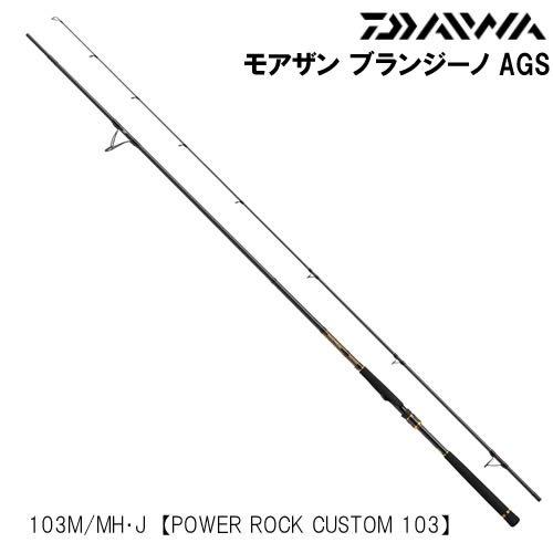 ダイワ モアザン ブランジーノ AGS 103M/MH・J