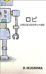 ロピ: 人間になったロボットの話