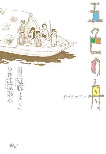 五色の舟 (ビームコミックス)の詳細を見る