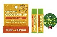 無添加 オーガニック ココリップ クリーム (テイスティマンゴー)5g×2個 送料無料ネコポス・商品1個につき100円が「ココファンド」に活用されます。バージンココナッツオイルを主原料とした天然成分100%のオーガニックリップが新登場!しっとりなめらかな付け心地で、潤いが長時間持続します。選べる6つの香りで気分もアップ!
