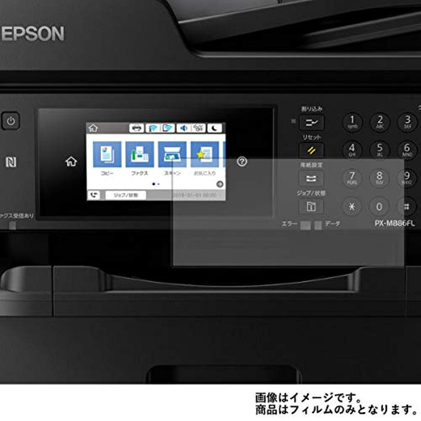 エンティティ妊娠した低下EPSON PX-M886FL 用【高硬度9Hアンチグレアタイプ】液晶保護フィルム 反射防止!高硬度9Hフィルム