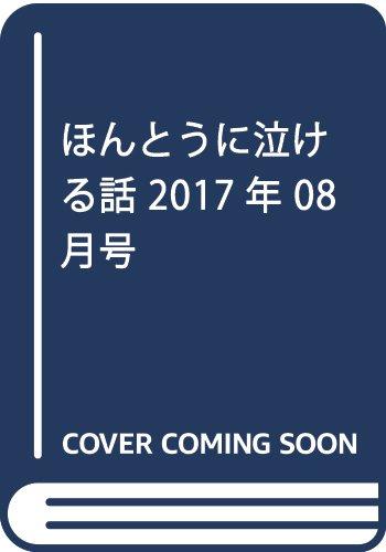 ほんとうに泣ける話 2017年 08月号 [雑誌]
