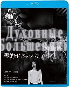 霊的ボリシェヴィキ [Blu-ray]