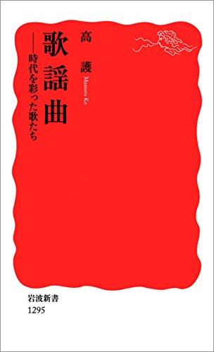 歌謡曲-時代を彩った歌たち (岩波新書)