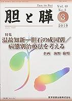 胆と膵 Vol.40 No.3(3 2 特集:温故知新ー胆石の成因別/病態別治療法を考える