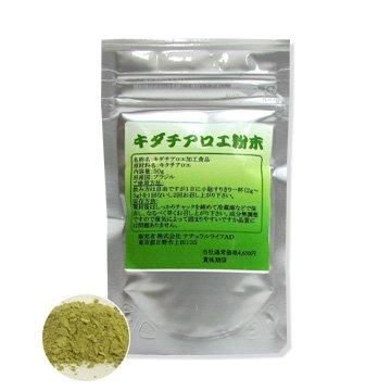 キダチアロエ粉末[50g]天然ピュア原料(無添加)(国産:高知) 健康食品(きだちあろえ)