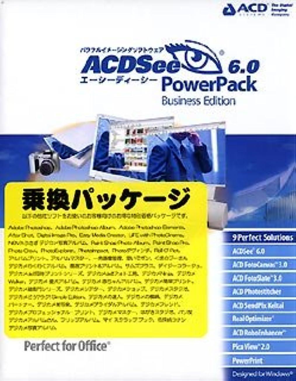 旅行代理店浸すラビリンスパワフルイメージングソフトウェア ACDSee 6.0 PowerPack Business Edition 乗換パッケージ
