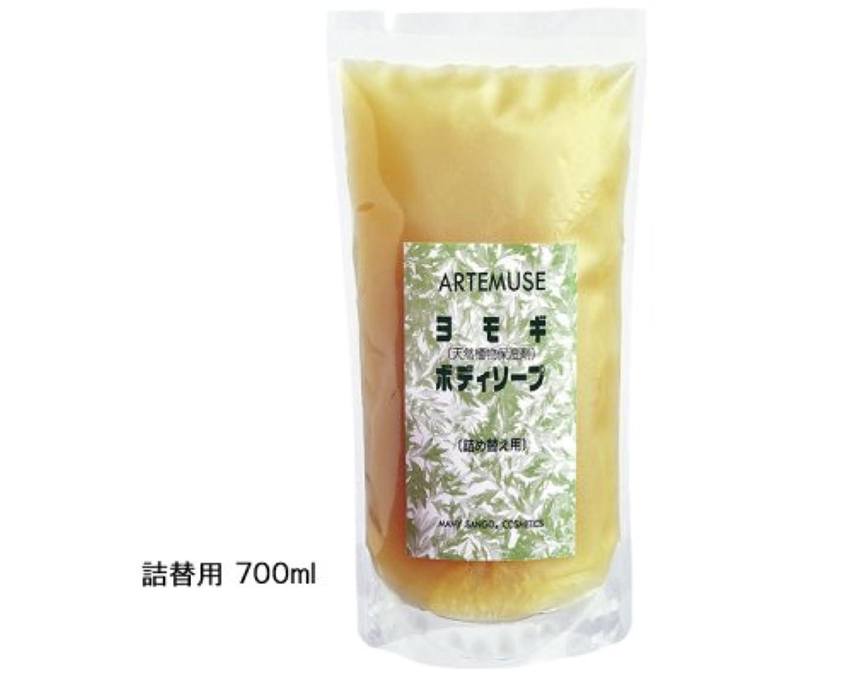 ピンクランチョンプロペラ三興物産 よもぎ化粧品シリーズ よもぎボディソープ 詰替え用 700ml