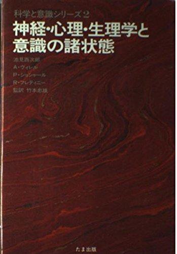 神経・心理・生理学と意識の諸状態 (科学と意識シリーズ (2))の詳細を見る