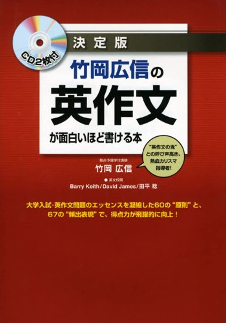 申し立てられた飲料服を片付けるCD2枚付 竹岡広信の 英作文が面白いほど書ける本