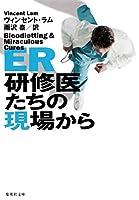 ER 研修医たちの現場から (集英社文庫)