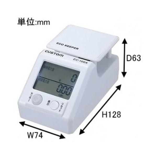 カスタム エアコン用エコキーパー EC100Aの紹介画像2