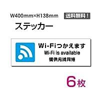 「Wi-Fiつかえます」【ステッカー シール】ヨコ・大 400×138mm (sticker-1024-6) (6枚組)