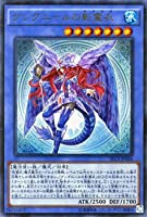 遊戯王OCG グングニールの影霊衣 ウルトラレア SECE-JP044-UR