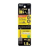 ミヨシ(MCO) 高耐久Lightningケーブル 1m グレー SLC-T10/GY 〔2本セット〕[通販用梱包品]