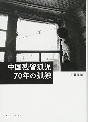 中国残留孤児 70年の孤独の詳細を見る