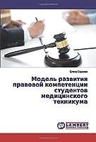 Модель развития правовой компетенции студентов медицинского техникума