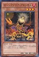 遊戯王OCG ローンファイア・ブロッサム ノーマル GS04-JP008