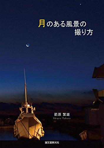 月のある風景の撮り方