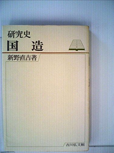 国造 (1974年) (研究史)