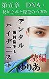 「デンタルハイヂ二スト(歯科衛生士)ゆりあ」 第五章 DNA・秘められた淫花のつぼみ デンタルハイヂにスト(歯科衛生士)ゆりあ
