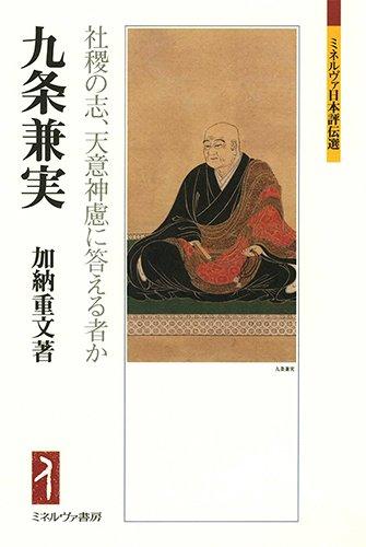九条兼実:社稷の志、天意神慮に答える者か (ミネルヴァ日本評伝選)