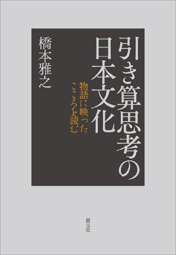 引き算思考の日本文化:物語に映ったこころを読むの詳細を見る