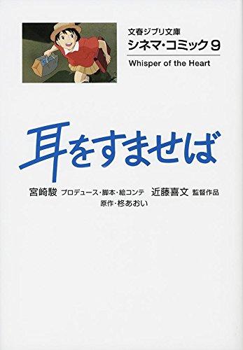 シネマ・コミック9 耳をすませば (文春ジブリ文庫)