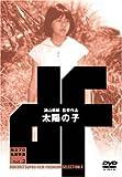 太陽の子 [DVD]