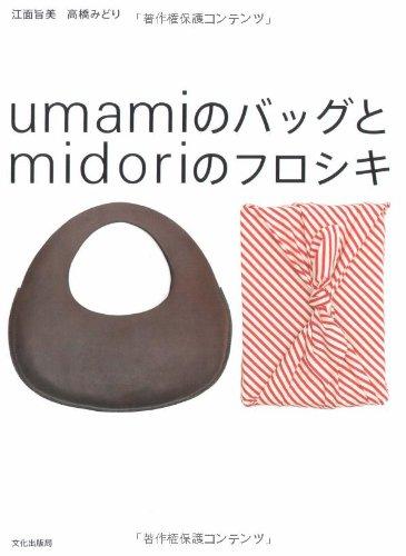 umamiのバッグとmidoriのフロシキ