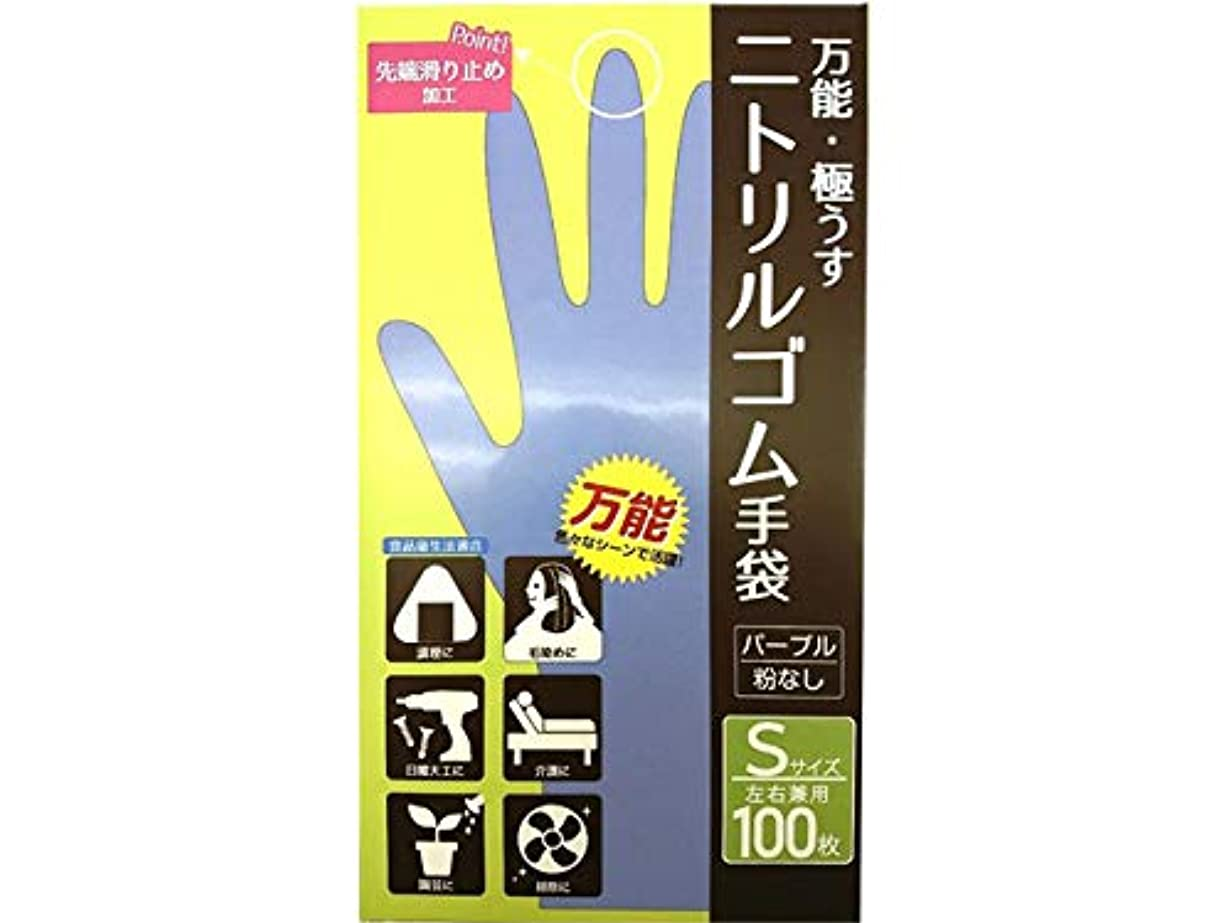 ドリンク発表するリップCS ニトリルゴム手袋 S 100P