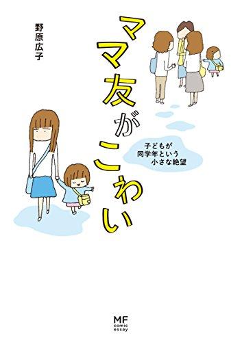 ママ友がこわい 子どもが同学年という小さな絶望 (メディアファクトリーのコミックエッセイ)の詳細を見る