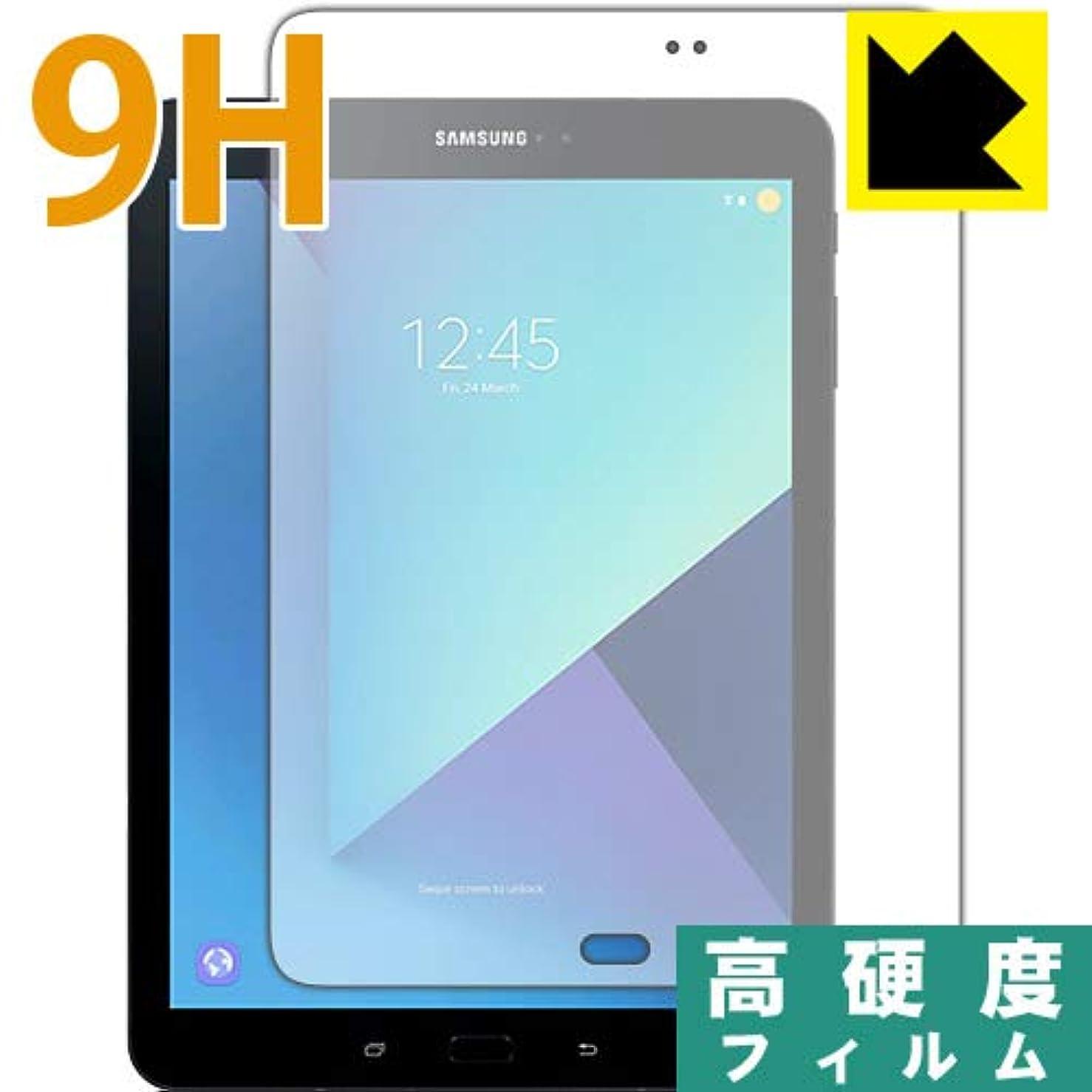 おそらく除去薬局PET製フィルムなのに強化ガラス同等の硬度 9H高硬度[光沢]保護フィルム Galaxy Tab S3 前面のみ 日本製