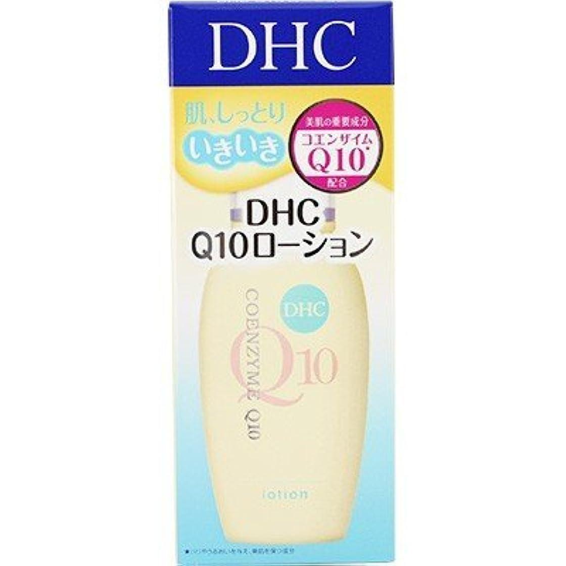 量で哲学葉巻DHC?Q10ローション (SS) 60ml (化粧水) [並行輸入品]