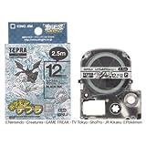 キングジム テプラPROテープカートリッジ ポケモンラベル レシラム&ゼクロム(シルバー) 12mm SGP12LX