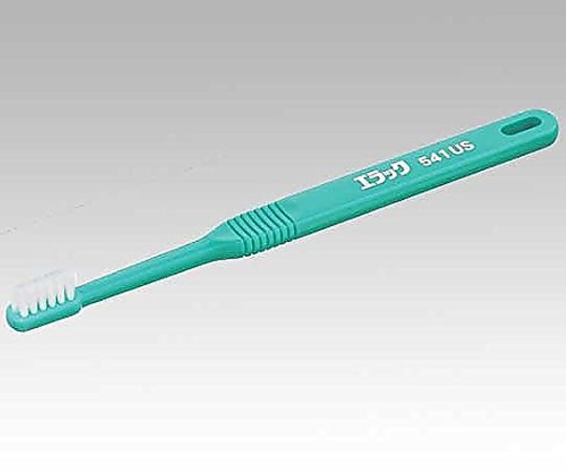 厚い生むカフェテリアライオン8-7892-11介助用歯ブラシ(ウルトラソフト/20箱入)