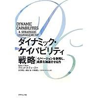 ダイナミック・ケイパビリティ戦略