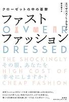 ファストファッション: クローゼットの中の憂鬱