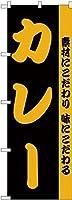 のぼり旗 カレー No.H-144 (受注生産)