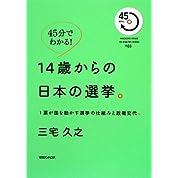 45分でわかる!14歳からの日本の選挙。 1票が国を動かす選挙の仕組みと政権交代。 (MAGAZINE HOUSE 45 MINUTES SERIES)