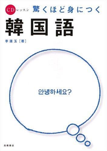 CDレッスン 驚くほど身につく韓国語の詳細を見る