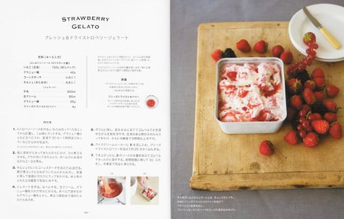 ジェラート、アイスクリーム、シャーベット―ライト&リッチな45レシピ (セレクトBOOKS) 柳瀬 久美子 主婦の友社