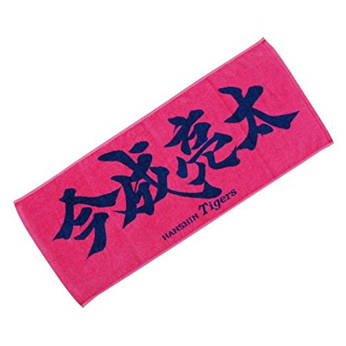 MIZUNO(ミズノ) 応援プリントフェイスタオル (書道家) 49)今成 阪神タイガース 12JRXT1949 ピンク