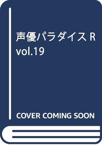 声優パラダイスR vol.19(AKITA DXシリーズ)